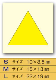 三角 シール シールカラーシール14色x3サイズ サイズ&カラーを選択して下さい