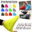 【ランキング1位受賞】 レインシューズ シューズカバー 全10色 靴のカッパ 雨の日対策 梅雨対策 防水シューズ 夏フェ…