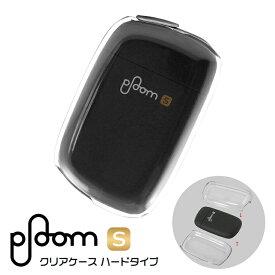 Ploom S ( プルームエス ) ハード クリア ケース シンプル バック カバー 透明 無地 ポリカーボネート製