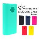 glo series 2 mini ( グロー シリーズ2 ミニ ) シリコン ケース シンプル ソフト カバー 無地 glo mini 2 グロー2 シ…