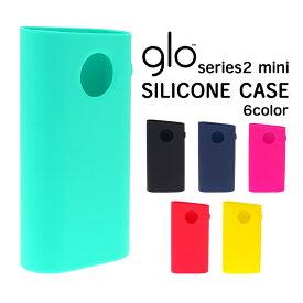glo series 2 mini ( グロー シリーズ2 ミニ ) シリコン ケース シンプル ソフト カバー 無地 glo mini 2 グロー2 シリーズ2 glo2ミニ 加熱式タバコ ケース