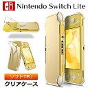 Nintendo Switch Lite ( ニンテンドースイッチライト ) ソフトケース カバー TPU クリア ケース 透明 無地 シンプル 耐衝撃 クリアケース