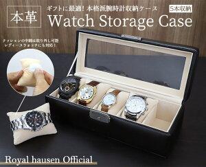 【本革】 Royal hausen 腕時計収納ケース 5本収納 ウォッチ 時計 収納 ボックス 鍵付き おしゃれ インテリア 本格派 保護 高級 黒 ブラック レザー 保管 コレクション ギフト プレゼント ローヤル