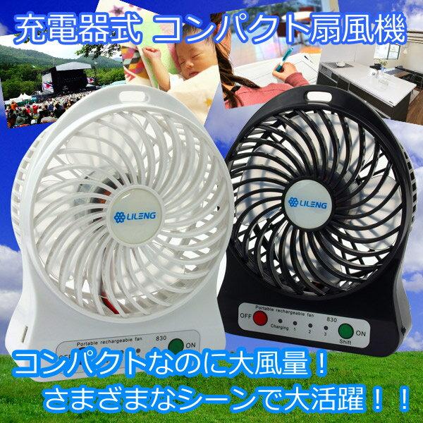 コンパクト 充電式 扇風機 ファン サーキュレーター 風量三段階調整 野外フェス アウトドア BBQ デスクファン