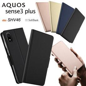 【上質な手触り】 AQUOS sense3 plus SHV46 ( サウンド ) / SH-RM11 / SoftBank シンプル 手帳型 レザーケース 手帳ケース 無地 高級 PU サラサラ生地 全面保護 耐衝撃 au 楽天モバイル Rakuten Mobile ソフトバンク アクオス SHRM11 sense3plus