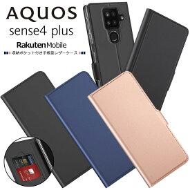 【上質な手触り】 AQUOS sense4 plus シンプル 手帳型 レザーケース 手帳ケース 無地 高級 PU サラサラ生地 全面保護 耐衝撃 楽天モバイル Rakuten mobile アクオス センスフォープラス sense 4 plus sense4plus スマホケース スマホカバー