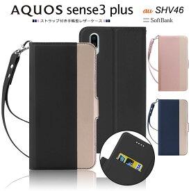 【上質な手触り】 AQUOS sense3 plus SHV46 ( サウンド ) / SH-RM11 / SoftBank シンプル 手帳型 レザーケース 手帳ケース ツートンカラー ストラップ付き au 楽天モバイル Rakuten Mobile ソフトバンク アクオス SHRM11 sense3plus