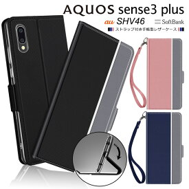 AQUOS sense3 plus SHV46 ( サウンド ) / SH-RM11 / SoftBank シンプル 手帳型 レザーケース 手帳ケース 無地 高級 PU ストラップ付き 全面保護 耐衝撃 au 楽天モバイル Rakuten Mobile ソフトバンク アクオス SHRM11 sense3plus スマホケース スマホカバー