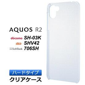 AQUOS R2 SH-03K / SHV42 / 706SH ハード クリア ケース シンプル バック カバー 透明 無地 アクオス アールツー docomo ドコモ sh03k au SoftBank ソフトバンク スマホケース スマホカバー ポリカーボネート製