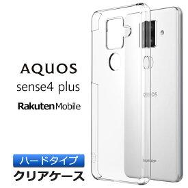 AQUOS sense4 plus ハード クリア ケース シンプル バック カバー 楽天モバイル Rakuten mobile 透明 無地 スマホケース スマホカバー ポリカーボネート製 アクオス センスフォープラス sense 4 plus sense4plus