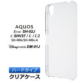AQUOS EVER SH-02J / Disney mobile on docomo DM-01J / AQUOS U SHV37 / AQUOS L / AQUOS L2 / SH-M04 シンプル クリアケース 透明ハードタイプ ポリカーボネート製