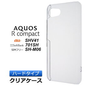 AQUOS R compact SHV41 ( au ) / 701SH ( SoftBank ) / SH-M06 ( SIMフリー ) ハード クリア ケース シンプル バック カバー 透明 無地 ポリカーボネート製
