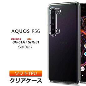AQUOS R5G [ SH-51A / SHG01 ] ソフトケース カバー TPU クリア ケース 透明 ストラップホール 無地 シンプル アクオス アール ファイブG docomo ドコモ au softbank スマホケース ソフトバンク スマホカバー 密着痕を軽減するマイクロドット加工
