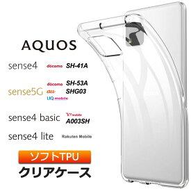 AQUOS sense4 [ SH-41A ] AQUOS sense4 lite [ SH-RM15 ] sense5G [ SH-53A / SHG03 ] sense4 basic [ A003SH ] ソフトケース カバー TPU クリア ケース 透明 無地 シンプル 全面 クリア 衝撃 吸収 指紋防止 薄型 軽量 ストラップホール マイクロドット加工
