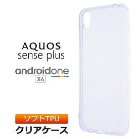 AQUOS sense plus SH-M07 / Android One X4 ソフトケース カバー TPU クリア ケース 透明 無地 シンプル アクオスセンスプラス SHM07 アンドロイドワン エックスフォー Y!mobile ワイモバイル スマホケース スマホカバー 密着痕を防ぐマイクロドット加工