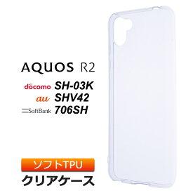 AQUOS R2 SH-03K / SHV42 / 706SH ソフトケース カバー TPU クリア ケース 透明 無地 シンプル アクオス アールツー docomo ドコモ sh03k au SoftBank ソフトバンク スマホケース スマホカバー 密着痕を防ぐマイクロドット加工
