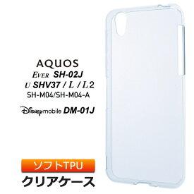 AQUOS EVER SH-02J / Disney mobile on docomo DM-01J / AQUOS U SHV37 / AQUOS L / AQUOS L2 / SH-M04 ソフトケース カバー TPU クリア ケース 透明 無地 シンプル アクオス SH02J ディズニーモバイル DM01J スマホケース スマホカバー 密着痕を防ぐマイクロドット加工