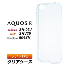 AQUOS R SHV39 (au) / SH-03J (docomo) / 604SH (SoftBank) TPU ソフト クリア ケース シンプル バック カバー 透明 無地