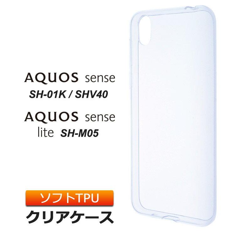 AQUOS sense SH-01K / SHV40 / UQmobile / AQUOS sense lite SH-M05 ソフトケース カバー TPU クリア ケース 透明 無地 シンプル docomo au アクオスセンス アクオスセンスライト SH01K SHM05 SHARP シャープ スマホケース スマホカバー 密着痕を軽減するマイクロドット加工