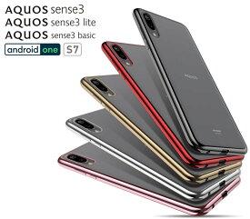 AQUOS sense3 / sense3 lite / sense3 basic / Android One S7 [ SH-02M / SHV45 / SH-RM12 ] サイド メッキカラー ソフトケース メタリック カバー TPU クリア ケース 透明 無地 シンプル docomo au SoftBank UQmobile 楽天モバイル ワイモバイル アクオスセンススリー
