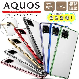AQUOS sense4 / sense4 lite / sense5G / sense4 plus / AQUOS sense3 / sense3 lite / sense3 plus / sense2 / Android one s7 / s5 / sense3 basic / サイド メッキカラー ソフトケース メタリック カバー TPU クリア ケース 透明 無地 シンプル アクオスセンス