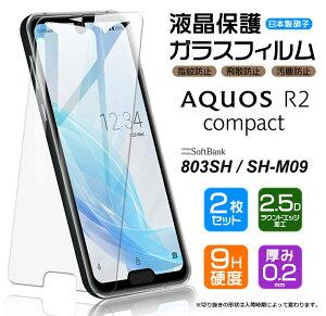 【安心の2枚セット】【AGC日本製ガラス】 AQUOS R2 compact 803SH / SH-M09 ガラスフィルム 強化ガラス 液晶保護 飛散防止 指紋防止 硬度9H 2.5Dラウンドエッジ加工 SoftBank mineo マイネオ アクオスアール
