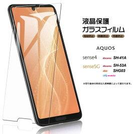 【安心の2枚セット】【AGC日本製ガラス】 AQUOS sense4 [ SH-41A ] AQUOS sense4 lite [ SH-RM15 ] sense5G [ SH-53A / SHG03 ] ガラスフィルム 強化ガラス 液晶保護 飛散防止 指紋防止 硬度9H 2.5Dラウンドエッジ加工 アクオス センスフォー