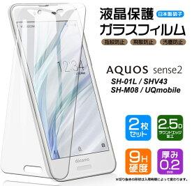 【安心の2枚セット】【AGC日本製ガラス】 AQUOS sense2 [ SH-01L / SHV43 / SH-M08 ] ガラスフィルム 強化ガラス 液晶保護 飛散防止 指紋防止 硬度9H 2.5Dラウンドエッジ加工 アクオスセンス2 docomo SH01L au UQmobile