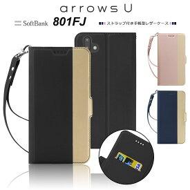 【上質な手触り】 arrows U 801FJ / arrows J 901FJ シンプル 手帳型 レザーケース 手帳ケース ツートンカラー ストラップ付き SoftBank アローズユー FUJITSU 富士通 無地