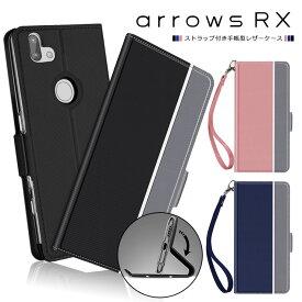 arrows RX シンプル 手帳型 レザーケース 手帳ケース 無地 高級 PU ストラップ付き 全面保護 耐衝撃 楽天モバイル Rakuten Mobile アローズアールエックス FUJITSU 富士通