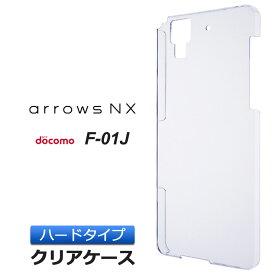 arrows NX F-01J ハード クリア ケース シンプル バック カバー 透明 無地 アローズエヌエックス F01J docomo ドコモ スマホケース スマホカバー ポリカーボネート製