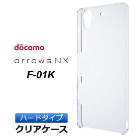 arrows NX F-01K ( docomo ドコモ ) ハード クリア ケース シンプル バック カバー 透明 無地 ポリカーボネート製