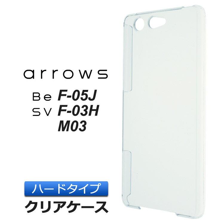 arrows SV F-03H / arrows Be F-05J (docomo) / arrows M03 (SIMフリー) ハード クリア ケース シンプル バック カバー 透明 無地 ポリカーボネート製