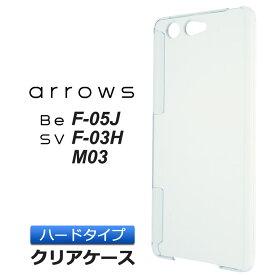 arrows SV F-03H / arrows Be F-05J / arrows M03 ハード クリアケース シンプル バック カバー 透明 無地 docomo ドコモ アローズエスブイ F03H アローズビー F05J アローズエム03 スマホケース スマホカバー ポリカーボネート製