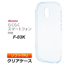 らくらくスマートフォン me F-03K (docomo) TPU ソフト クリア ケース シンプル バック カバー 透明 無地