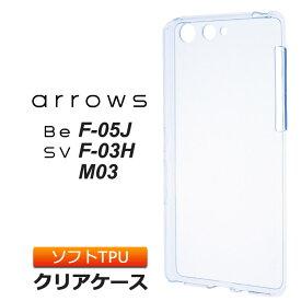 arrows SV F-03H / arrows Be F-05J (docomo) / arrows M03 (SIMフリー) TPU ソフト クリア ケース シンプル バック カバー 透明 無地