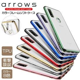 arrows U 801FJ (softbank) / arrows Be4 F-41A (docomo) / arrows 5G F-51A (docomo) / 901FJ (Y!mobile) サイド メッキカラー ソフトケース メタリック カバー TPU クリア ケース 透明 無地 シンプル アローズビーフォー アローズファイブジー スマホケース スマホカバー