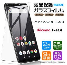 【安心の2枚セット】【AGC日本製ガラス】 arrows Be4 F-41A (docomo) ガラスフィルム 強化ガラス 液晶保護 飛散防止 指紋防止 硬度9H 2.5Dラウンドエッジ加工 アローズビーフォー 富士通 ARROWS ドコモ