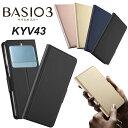 【上質な手触り】 BASIO3 KYV43 シンプル 手帳型 レザーケース 手帳ケース au ベイシオ3 京セラ 無地 高級 PU サラサラ生地 全面保護 耐衝撃