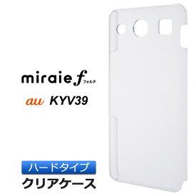 miraie f (ミライエ フォルテ) KYV39 ( au ) シンプル クリアケース 透明ハードタイプ ポリカーボネート製