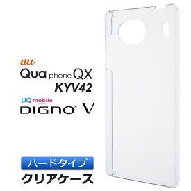 Qua phone QX KYV42 / DIGNO V ハード クリア ケース シンプル バック カバー 透明 無地 ポリカーボネート製 au キュアフォン UQmobile ディグノブイ