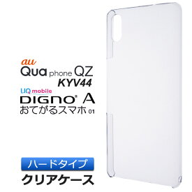 Qua phone QZ KYV44 ( au ) / DIGNO A / おてがるスマホ01 ( UQmobile ) ハード クリア ケース シンプル バック カバー 透明 無地 ポリカーボネート製