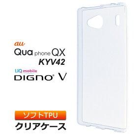 Qua phone QX KYV42 / DIGNO V ソフトケース カバー TPU クリア ケース 透明 無地 シンプル au キュアフォン キューエックス UQmobile ディグノブイ スマホケース スマホカバー 密着痕を防ぐマイクロドット加工