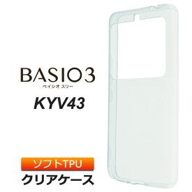 BASIO3 KYV43 ソフトケース カバー TPU クリア ケース 透明 無地 シンプル au ベイシオ3 京セラ スマホケース スマホカバー 密着痕を防ぐマイクロドット加工