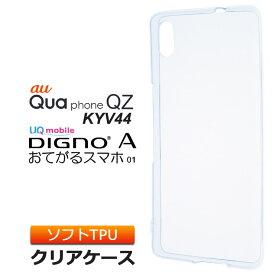 Qua phone QZ KYV44 ( au ) / DIGNO A / おてがるスマホ01 ( UQmobile ) TPU ソフト クリア ケース シンプル バック カバー 透明 無地 密着痕を防ぐマイクロドット加工