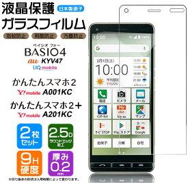【安心の2枚セット】【AGC日本製ガラス】 BASIO4 KYV47 ガラスフィルム 強化ガラス 液晶保護 飛散防止 指紋防止 硬度9H 2.5Dラウンドエッジ加工 ベイシオ フォー BASIO 4 au UQ mobile シニア向け 初めてスマホ
