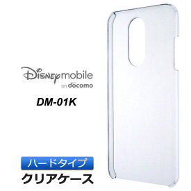 Disney Mobile on docomo DM-01K ( docomo ) ハード クリア ケース シンプル バック カバー 透明 無地 ポリカーボネート製