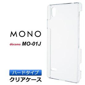 MONO MO-01J ( docomo ) シンプル クリアケース 透明ハードタイプ ポリカーボネート製