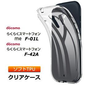 らくらくスマートフォン me F-01L / F-42A ソフトケース カバー TPU クリア ケース 透明 無地 シンプル docomo ドコモ らくらくスマホ F01L FUJITSU シニア ケータイ スマホケース スマホカバー 密着痕を軽減するマイクロドット加工