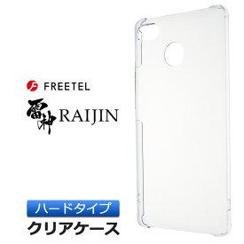 FREETEL ( フリーテル ) RAIJIN ( 雷神 ) シンプル クリアケース 透明ハードタイプ ポリカーボネート製